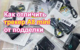 GSM трекер локатор прослушка A8 mini