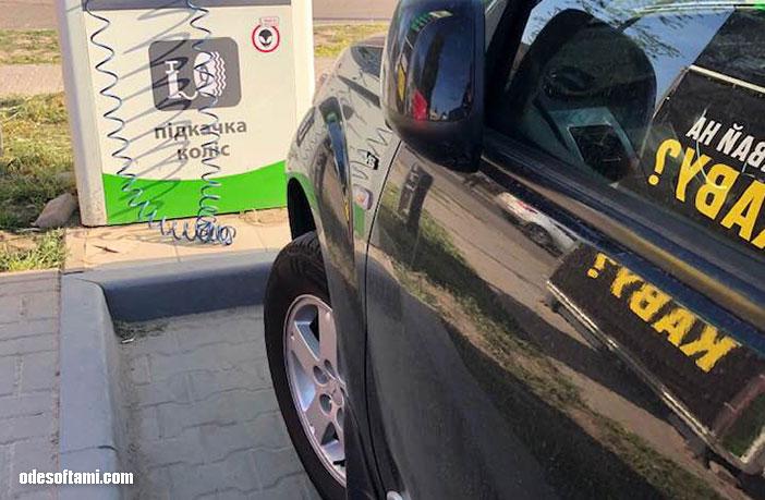 Подкачать шины на АЗС ОККО Одесса Украина