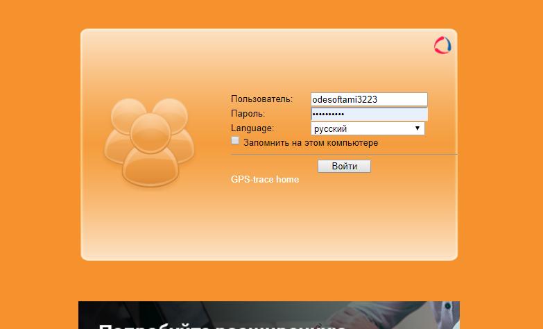 Как войти в режим Свойства на orange gps trace