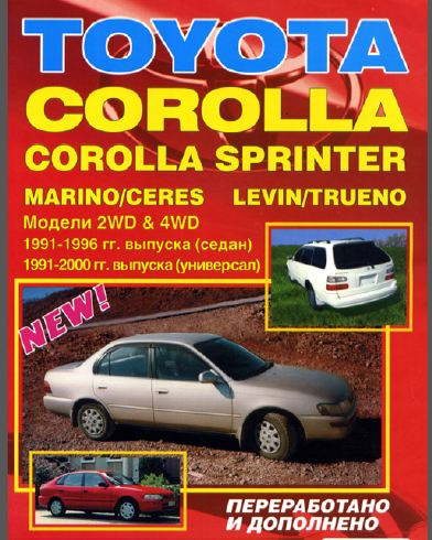 Инструкция по эксплуатации Toyota Corolla, Corolla Sprinter, Marino, Ceres, Trueno, Levin
