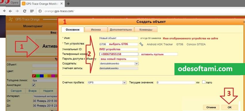 регистрация, на оранж,оранже, трекер