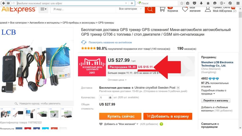 Акция. GPS Tracker GT06 за 15 долларов на алиекспресс у проверенного поставщика