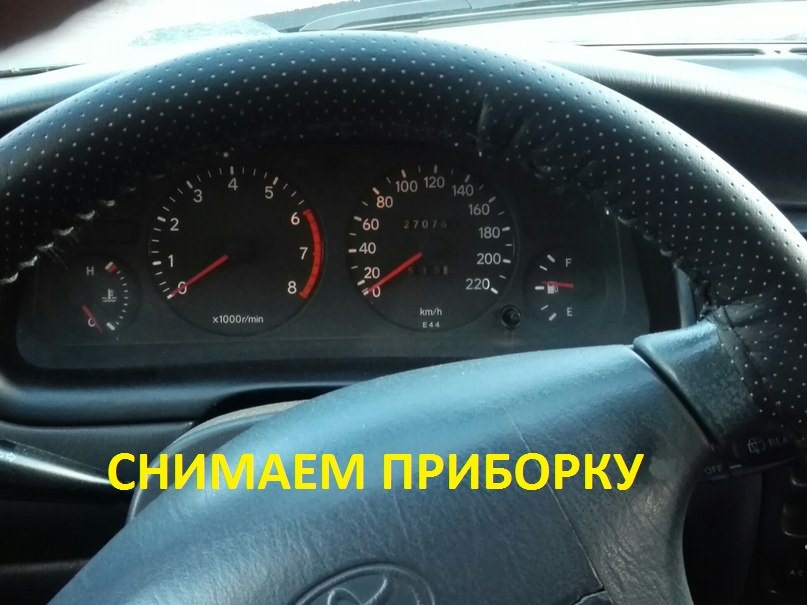 замена лампочек в приборной панели Toyota Corolla - odesoftami.com