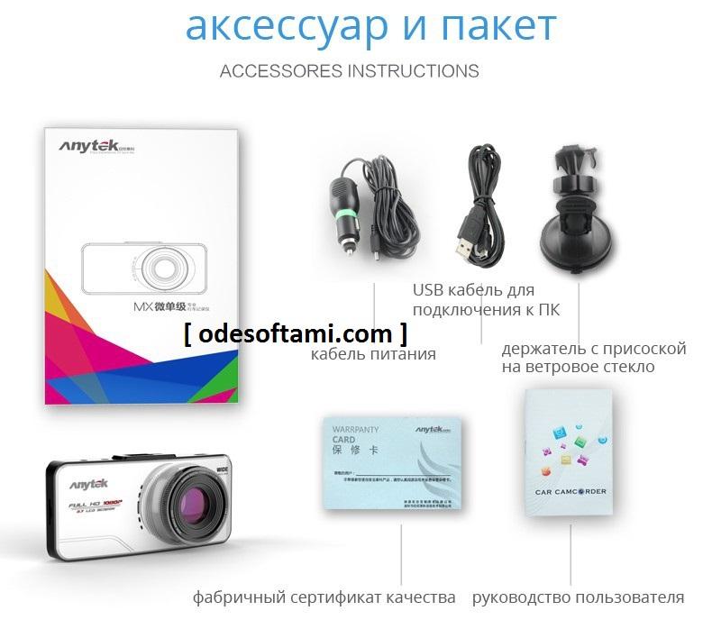 Посылка из Китая. Автомобильный видео регистратор Anytek AT66