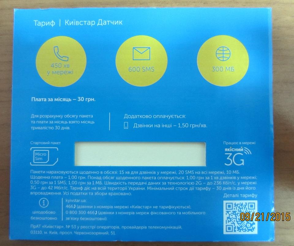 Рекомендовано к использованию симкарта для GPS трекеров и сигнализаций