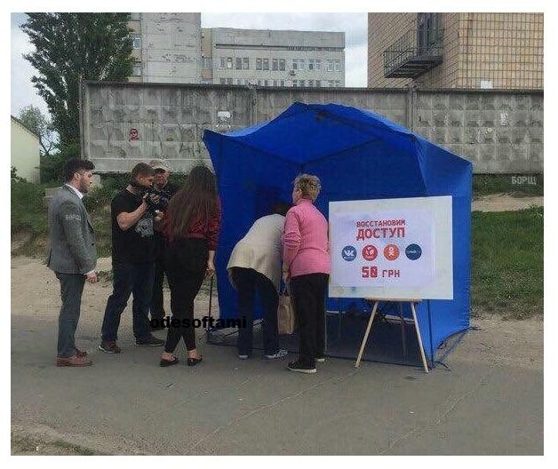 Тем временем в Украине на доступе к социальным сетям зарабатывают деньги