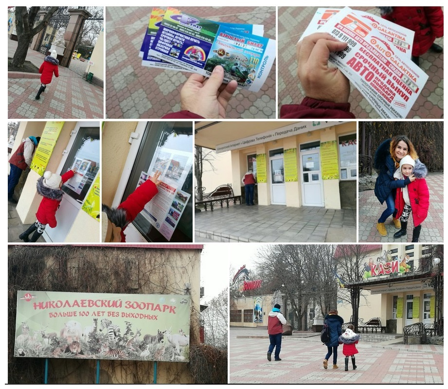 Николаевский зоопарк… БОМБА!