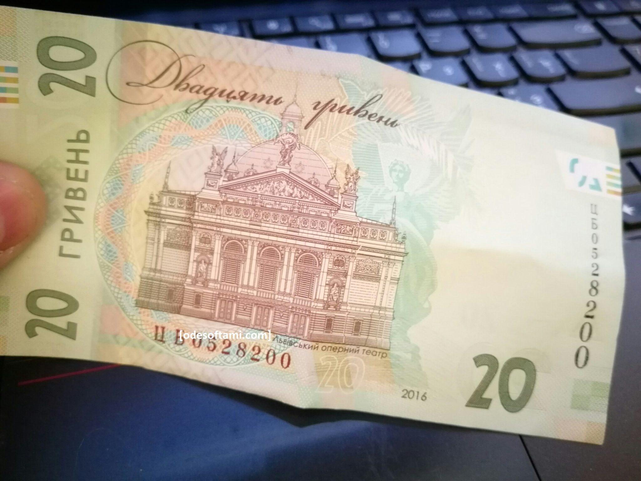 Новая 20 гривневая купюра к 160 летию