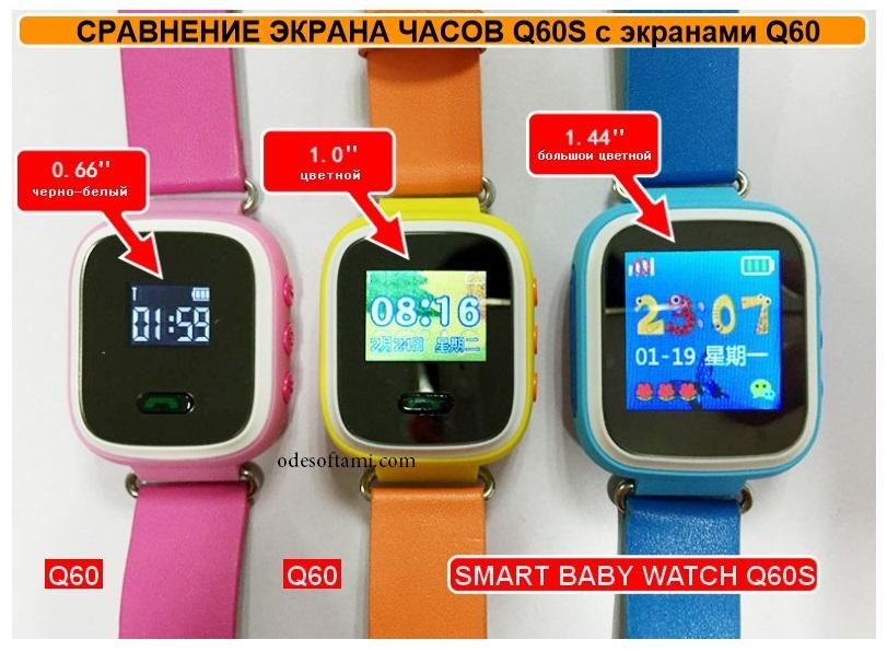 Сравнение часов моделей Q60 и Q60S а так же Q80