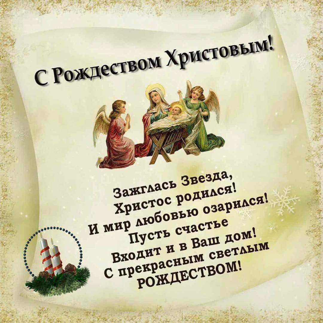Поздравления с рождеством христовым.смс